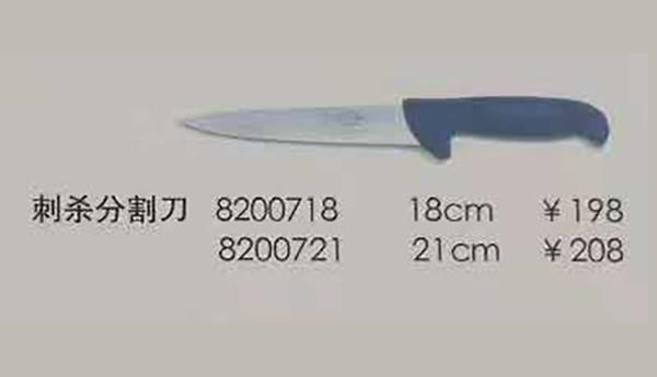 宰杀刀具使用