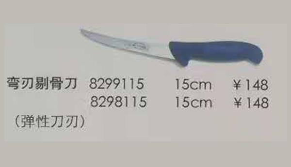 弯刃剔骨刀