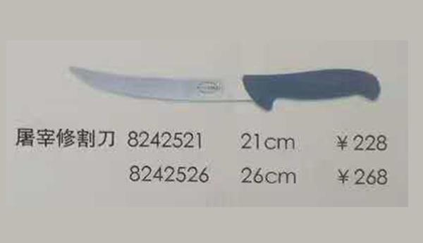 屠宰修割刀2