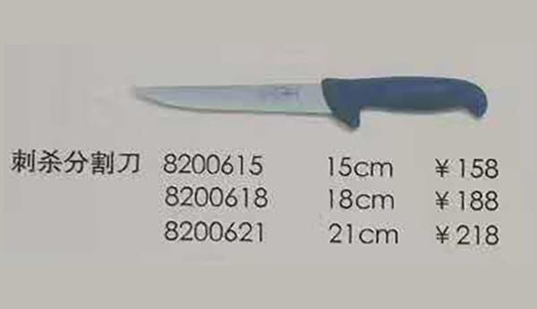 刺杀分割刀2