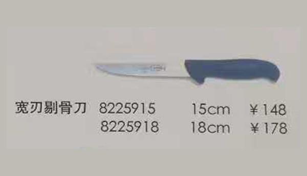 宽刃剔骨刀